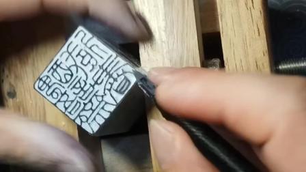 篆刻创作实例14朱文藏书章创作练习之5,释文:丑语斋藏书