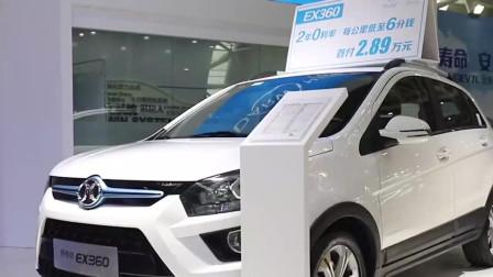 北汽新能源EX3续航里程可达630Km,售价12.39万