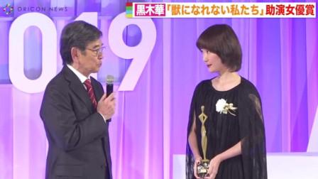 《无法成为野兽的我们》中黑木华获东京戏剧节最佳女配角奖