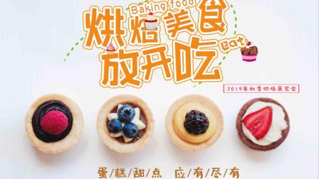【食肆】探中国秋季烘焙展,烘焙食堂放开吃,蛋糕甜点,应有尽有