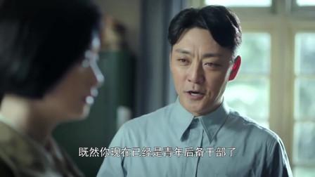 《奔腾年代》金灿烂野心不小,想当金副厂长,冯仕高以权谋私让她去干部培训班