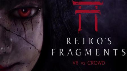 超恐怖多人VR恐怖游戏《玲子的碎片(Reiko'sFragments)》