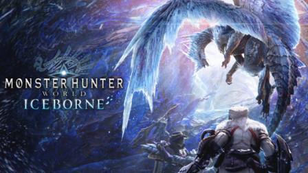 [无名氏游戏解说]我带发哥打《怪物猎人世界:冰原》3