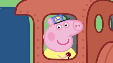 小猪佩奇开火车