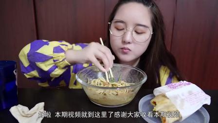 二又小姐姐吃麻酱凉面和手抓饼,饭前先来个奶油小蛋糕开开胃!