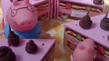 乔治给家人做了一个巧克力味的蛋糕,猪爸爸一吃怎么这么臭呢?