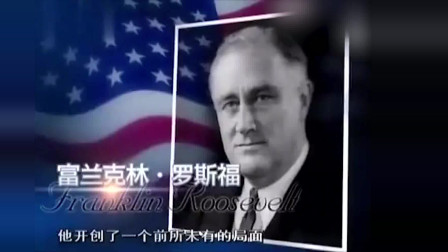 老梁:罗斯福怎么能连任4届? 美国宪法不是不允许吗?