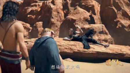 西行纪:傲雪利用自己龙人的天赋来找水源,却带着唐僧师徒转圈圈