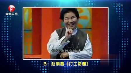 懒汉相亲 打工奇遇 陈佩斯三部小品在央视春晚播出的先后顺序是?
