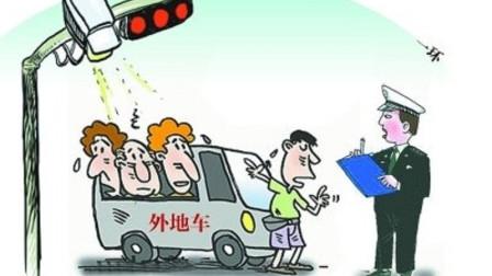 史上最严限行政策正式落地 70万非京牌车辆何去何从?