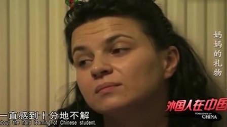 外国人在中国:立陶宛媳妇来到中国,中西方文化差异让他们在教育上发生矛盾