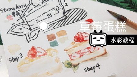 【水彩教程】小白必看!超级简单的草莓蛋糕-2P解说配音版