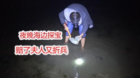小伙挑战夜晚在海边用金属探测器探宝,结果赔了夫人又折兵