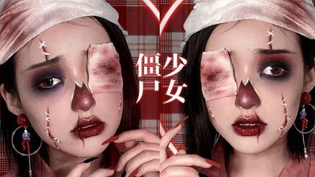 【四季豆】僵尸少女 | 超易学的万圣节妆面!| 李的万圣节第一弹
