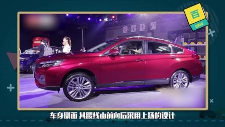 [百秒车讯]最便宜轿跑SUV新款启辰T90正式上市售11.88-15.48万