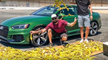 汽车经过一堆香蕉皮会打滑吗?老外开车实测,结果难以置信!
