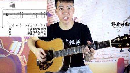 张震岳最火《爱之初体验》摇滚吉他弹唱教学,学会了弹给妹子听!