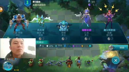 腾讯手游版云顶之弈,6骑士3射手输出不够真的难受