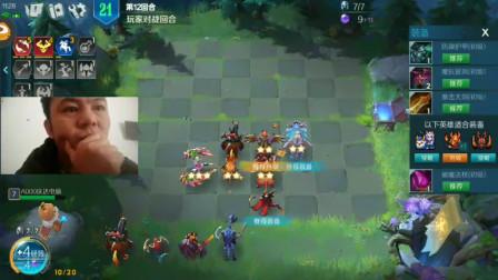 腾讯手游版云顶之弈,试玩恶魔骑士阵容,会是什么效果呢?