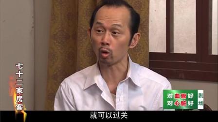 七十二家房客:门口狗三六九(三)微信公众号:(粤语剧)观看1-15季全集