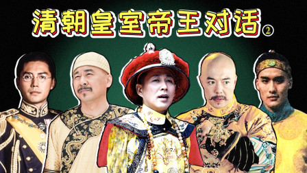 清朝皇室帝王对话(第二集),溥仪加入群聊