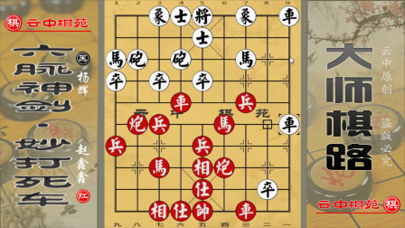 六脉神剑赵鑫鑫以退为进,妙打死车!大赛常用的套路棋,值得学!