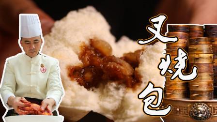 """粤菜""""点心四宝""""之王—叉烧包,粤菜大厨教你做,早茶必备!"""
