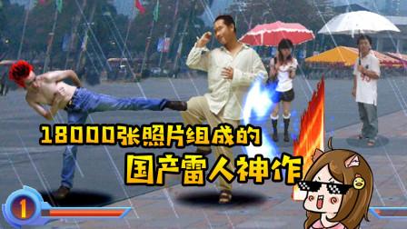 中国唯一一款真人格斗游戏?由18000张照片组成!
