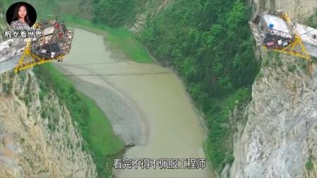 中国跨山大桥咋修建?山上没有任何支撑,看完很佩服工程师