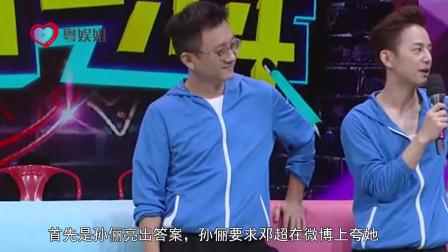 孙俪要求邓超在微博上夸她,接下来邓超的表现,够我笑一年!