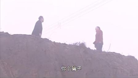 二叔:村姑以死相逼,负心汉以为她是诈唬人,谁知村姑来真的