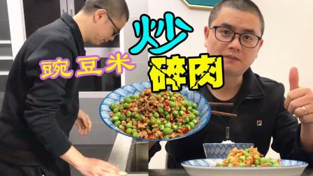 豌豆米炒肉末,你们吃过这道简单又好吃的菜吗?