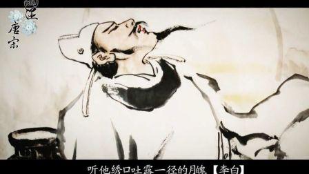 致敬19位唐宋诗人词人【雨湿唐宋】 御姐音古风翻唱 唯美水墨风pv(cover 代悦 水墨的音色)