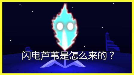 植物大战僵尸精彩动画:闪电芦苇是怎么诞生的?看完你就明白了