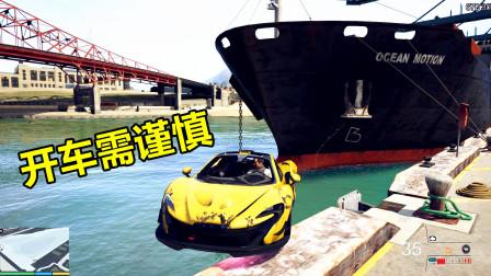 GTA5:老麦驾驶迈凯伦P1去码头,一不留神掉进海里