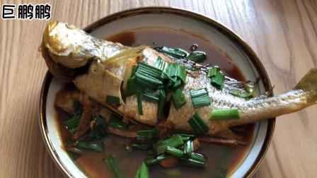 黄花鱼这样做才好吃,开胃又下饭无腥味!