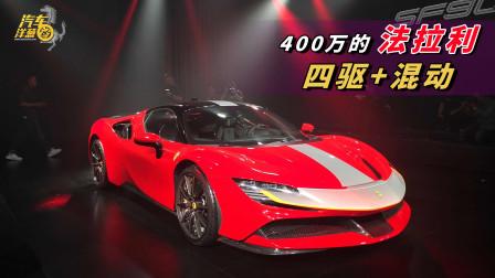 法拉利全新跑车!最大马力1000匹,国内卖400万,加价50万才能提-汽车洋葱圈