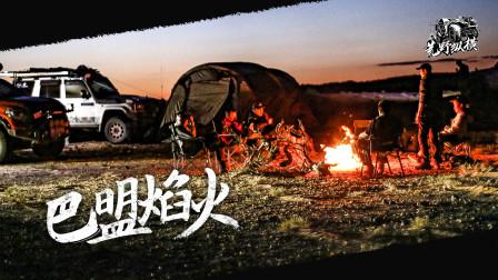 《荒野纵横》第一季 阴山暮歌1:荒原驰骋,巴盟焰火