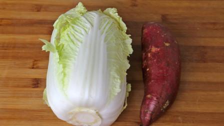 白菜别再炖粉条了,加1根红薯,不炒不炸不凉拌,出锅比吃肉还香