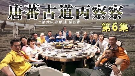 骑行察察唐蕃古道第6集 是时候展现真正的技术了 一路欢乐车队骑行地球西藏川藏新藏
