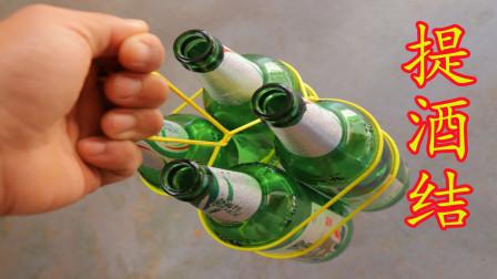 手工编绳教你提酒结的打法,简单实用,能用1根绳子将4瓶酒提起来