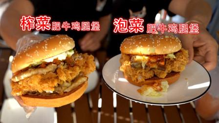 试吃肯德基泡菜肥牛鸡腿堡,肥牛卷不够多,自制榨菜肥牛鸡腿堡