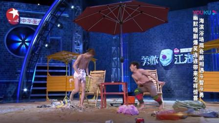 李奎、李林峰将沙滩搬上舞台,爆笑上演沙滩趣事,用生动形象的肢体语言给观众带来欢笑,非常优秀!