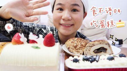 食不语04 甜品辑 奶油蛋糕 欧包 糯米糍 半熟芝士 就是气气 吃播