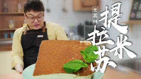 老婆说一句想吃【提拉米苏】,外国大厨竟使出意大利米其林三星水准制作