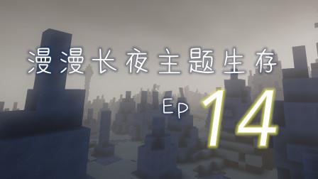 漫漫长夜主题双人生存EP14 这丢包竟然让我想起了网易Hypixel! 我的世界Minecraft By霜月极冰