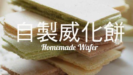 【肥丁手工坊】自制威化饼 原来这么容易  没有麸质的饼干