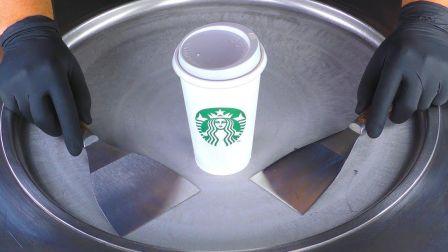 终于星巴克的咖啡被老板炒成了冰淇淋卷,最下饭星巴克咖啡味冰淇淋卷奉上!