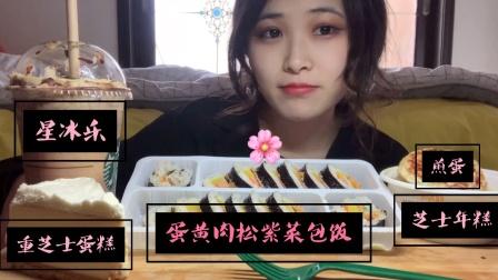 【吃播】(泰熙家)蛋黄肉松紫菜包饭+芝士年糕+煎蛋+(星巴克)新品南瓜小恶魔星冰乐+重芝士蛋糕