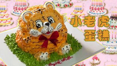 【复古童年生肖蛋糕】圆滚滚小老虎奶油蛋糕 | bánh sinh nhật hinh con cọp by ANH THƯ CAKE